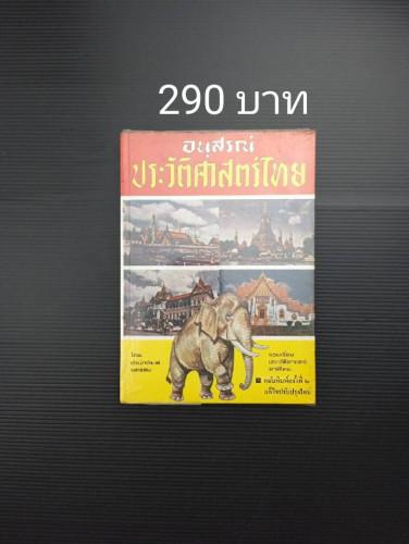 อนุสรณ์ประวัติศาสตร์ไทย