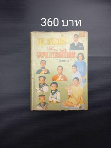 พระราชวงศ์และ130เจ้าฟ้าไทย