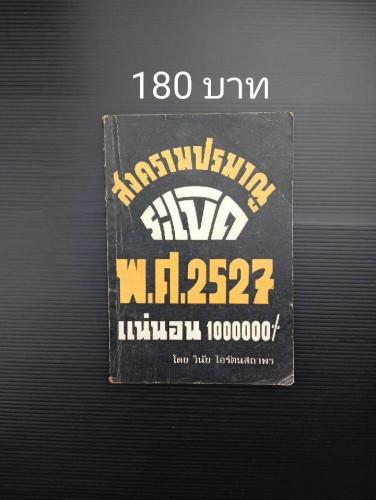 สงครามปรมาณู ระเบิด พ.ศ .2527