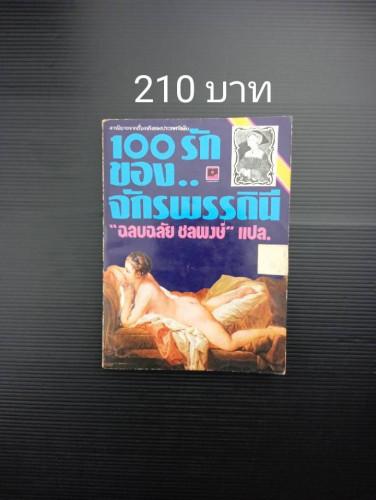 100รักของจักรพรรดินี