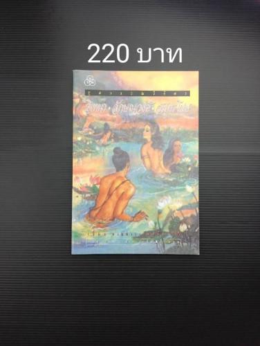 ภาพวิจิตร - วรรณคดี อิเหนา ลักษณวงศ์ สมุทรโฆษ