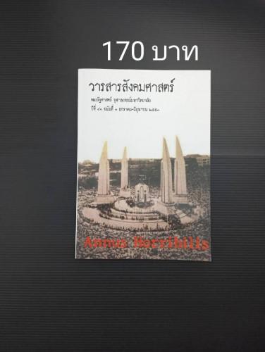 วารสารสังคมศาสตร์