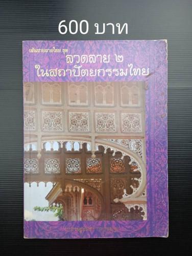 เส้นสายลายไทย ชุด ลวดลาย 2 ในสถาปัตยกรรมไทย