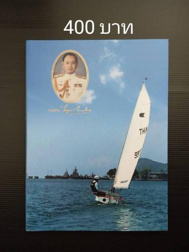 อนุสรณ์ในงานพระราชทานเพลิงศพ พลเรือเอก ไพบูลย์ นาคสกุล