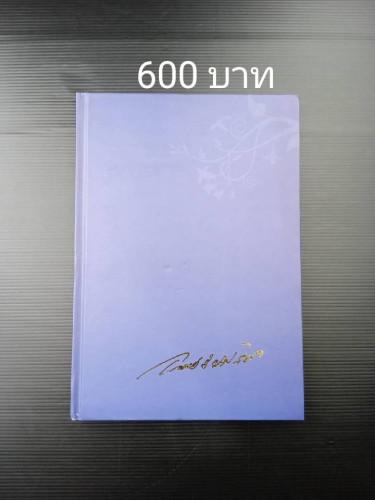 สมุดบันทึกเฉลิมพระเกียรติ สมเด็จพระเทพรัตนราชสุดาฯ สยามบรมราชกุมารี