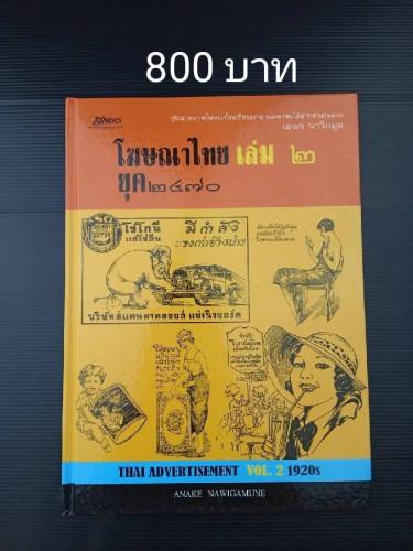 โฆษณาไทย เล่ม ๒ ยุค ๒๔๗๐