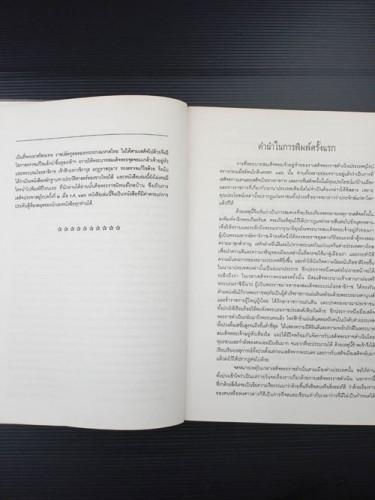 จดหมายเหตุ เสด็จประพาสยุโรป ร.ศ.116 4