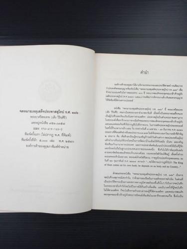 จดหมายเหตุ เสด็จประพาสยุโรป ร.ศ.116 7
