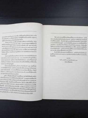 จดหมายเหตุ เสด็จประพาสยุโรป ร.ศ.116 6