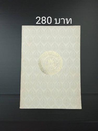 พุทธธรรม ของ พระราชวรมุนี ( ประยุทธ ปยุตฺโต )