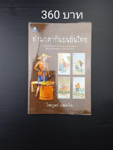 ทำมาหากินบนถิ่นไทย
