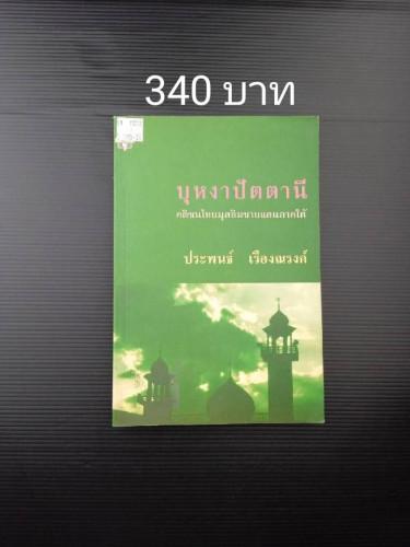 บุหงาปัตตานี คติชนไทยชาวมุสลิมชายแดนภาคใต้