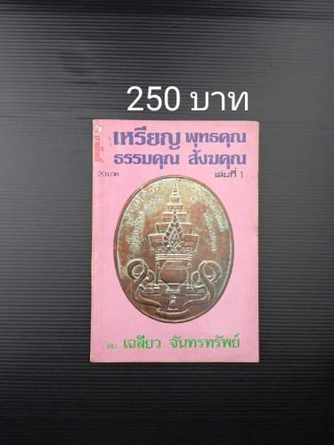 เหรียญ พุทธคุณ ธรรมคุณ สังฆคุณ เล่มที่ 1