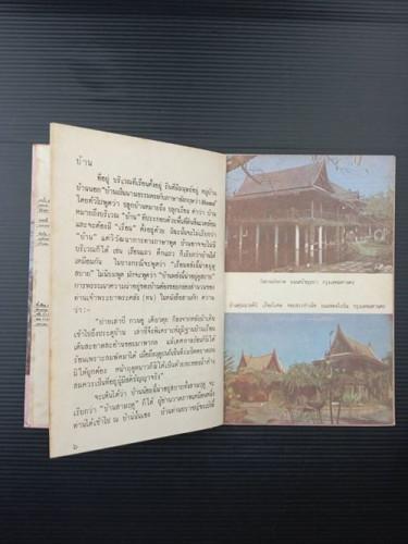 บ้านไทยภาคกลาง 3