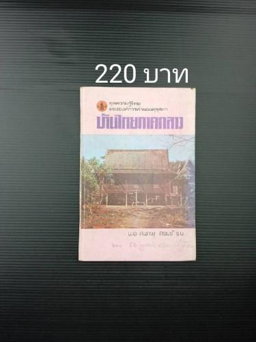 บ้านไทยภาคกลาง