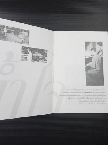 น้ำใจ น้องพี่ สีชมพู อัลบั้มรวมเพลงจุฬาฯ 8