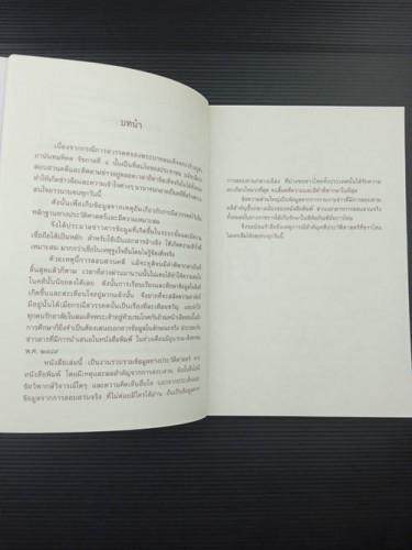 เบื้องหลังการสอบสวน คดีสวรรคต ร.8 และคำพิพากษา ฉบับสมบูรณ์ 6