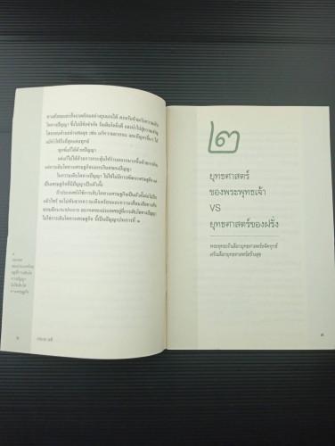 ยุทธศาสตร์ทางปัญญา เพื่ออนาคตของประเทศไทย 3