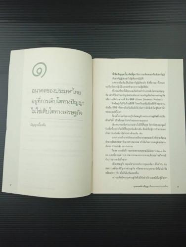 ยุทธศาสตร์ทางปัญญา เพื่ออนาคตของประเทศไทย 2