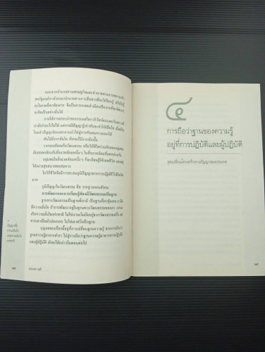 ยุทธศาสตร์ทางปัญญา เพื่ออนาคตของประเทศไทย 7