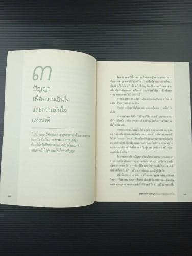 ยุทธศาสตร์ทางปัญญา เพื่ออนาคตของประเทศไทย 5