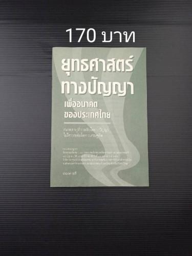 ยุทธศาสตร์ทางปัญญา เพื่ออนาคตของประเทศไทย