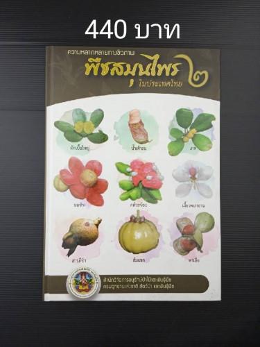 ความหลากหลายทางชีวภาพพืชสมุนไพรในประเทศไทย เล่มที่ 2