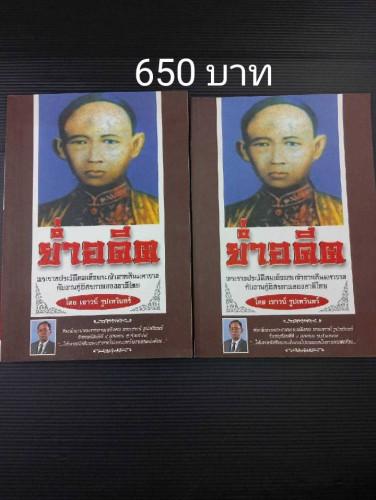 ย่ำอดีต พระราชประวัติสมเด็จพระเจ้าตากสินมหาราชกับงานกู้อิสรภาพของชาติไทย