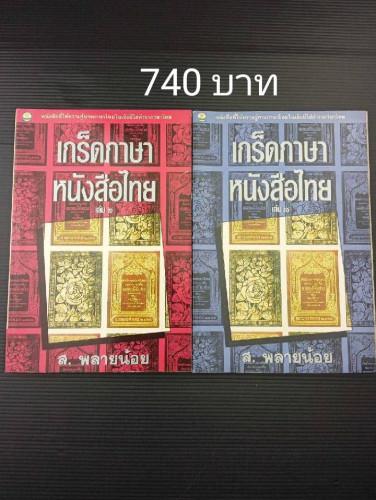 เกร็ดภาษาหนังสือไทย เล่ม 1 - 2
