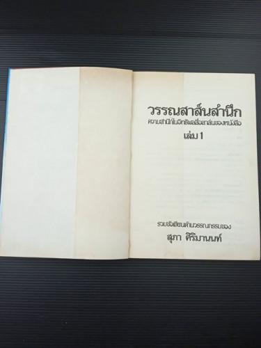 วรรณสาส์นสำนึก ความสำนึกในอิทธิพลสื่อสาส์นของหนังสือ เล่ม 1 – 2 2