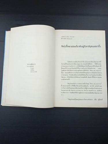 วรรณสาส์นสำนึก ความสำนึกในอิทธิพลสื่อสาส์นของหนังสือ เล่ม 1 – 2 6