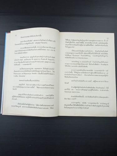 วรรณสาส์นสำนึก ความสำนึกในอิทธิพลสื่อสาส์นของหนังสือ เล่ม 1 – 2 3
