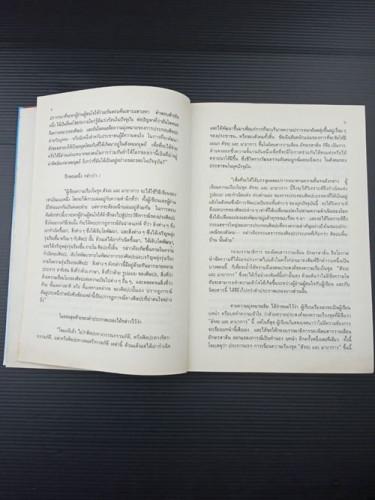 วรรณสาส์นสำนึก ความสำนึกในอิทธิพลสื่อสาส์นของหนังสือ เล่ม 1 – 2 7