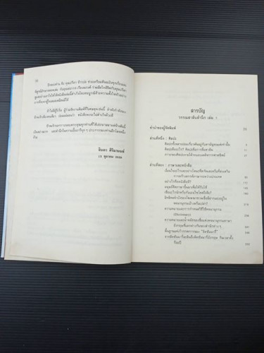 วรรณสาส์นสำนึก ความสำนึกในอิทธิพลสื่อสาส์นของหนังสือ เล่ม 1 – 2 4