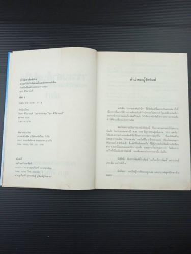 วรรณสาส์นสำนึก ความสำนึกในอิทธิพลสื่อสาส์นของหนังสือ เล่ม 1 – 2 1