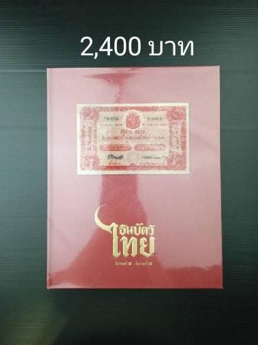 หนังสือธนบัตรไทยรัชกาลที่ 4 – รัชกาลที่ 8 (เล่ม 1)