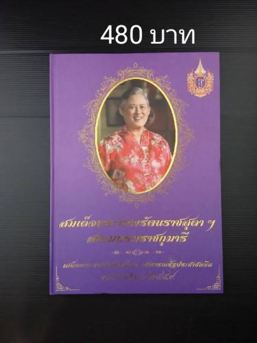 สมเด็จพระเทพรัตนราชสุดาฯสยามบรมราชกุมารี เสด็จพระราชดำเนินเยือน สาธารณรัฐประชาชนจีน พ.ศ. 2524 - 2559