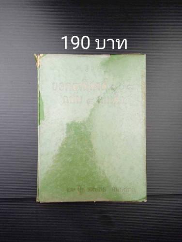 ยอดอานิสงส์ 108 ฉบับ 4 สมเด็จ