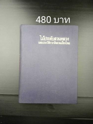 ไม้ประดับสวนหลวงและประวัติการจัดสวนเมืองไทย