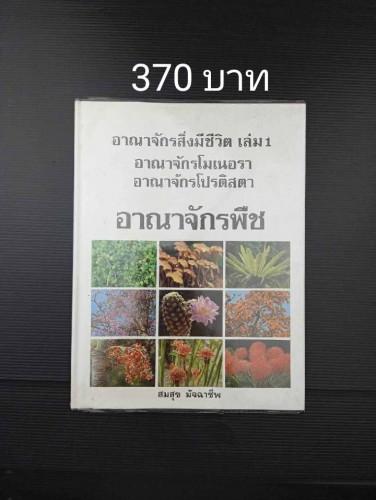 อาณาจักรสิ่งมีชีวิตเล่ม 1 อาณาจักรโมเนอรา อาณาจักรโปรติสตา อาณาจักรพืช