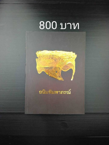 หนังสือ ถนิมพิมพาภรณ์