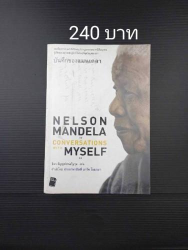 Nelson Mandela  Conversations With Myself  บันทึกของแมนเดลา