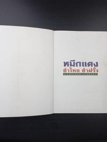 หมึกแดง ยำไทย ยำฝรั่ง 7