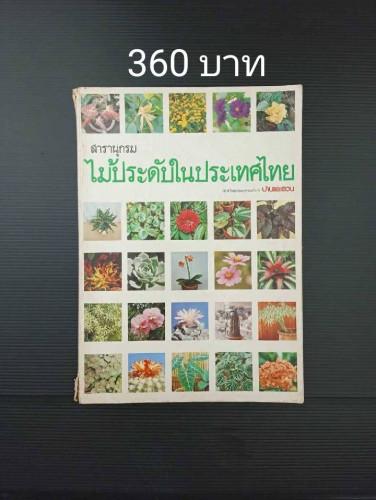 สารานุกรมไม้ประดับในประเทศไทย