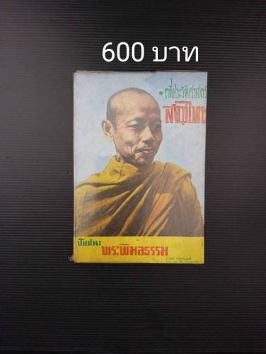 ชัยชนะพระพิมลธรรม คดีประวัติศาสตร์สงฆ์ไทย