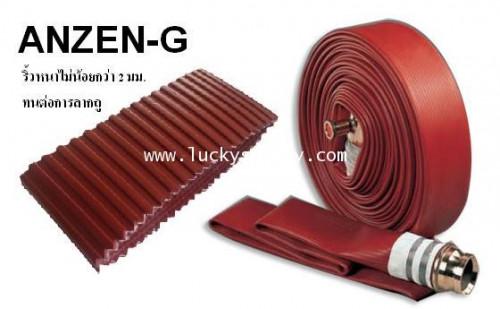สายดับเพลิงชนิดยาง 3ชั้น ANZEN-G ขนาด 2.5นิ้ว  ยาว 20เมตร_Copy