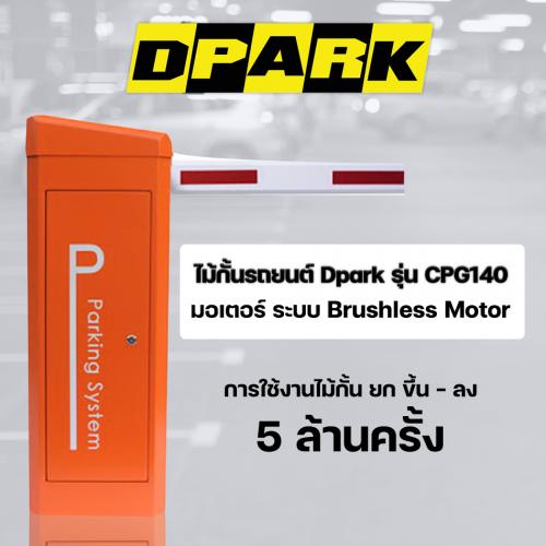 ไม้กั้นรถยนต์ DPARK ระบบ Brushless Motor ใช้ไฟ DC 24 VOLT รุ่น CPG140  รับประกัน 2 ปี