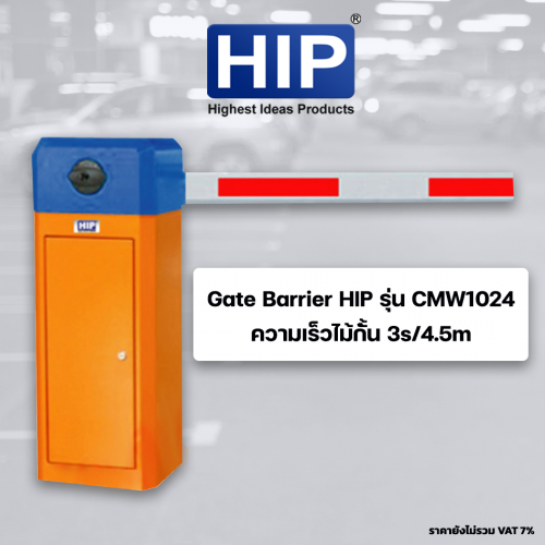 HIP ไม้กั้นรถ Carpark  ไม้กั้นยาว 4.5 เมตร Car Park System ความเร็วไม้กั้น 3s/4.5m รุ่น CMW1024