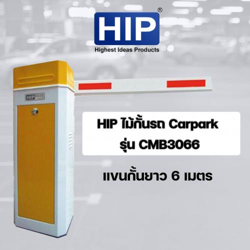 HIP ไม้กั้นรถ Carpark รุ่น CMB3066 แขนกั้นความยาวได้ 4 เมตร รับประกัน 2 ปี