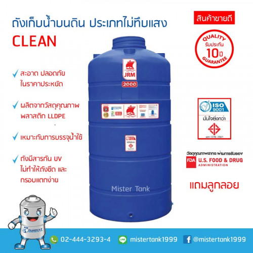 ถังเก็บน้ำพลาสติก/ P.E. ตรา CLEAN สีน้ำเงิน CRRN